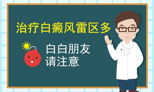 武汉白癜风患者该留意什么